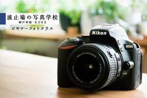 波止場の写真学校 神戸本校 ビギナーフォトクラス