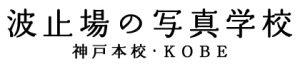 波止場の写真学校 神戸本校ロゴ