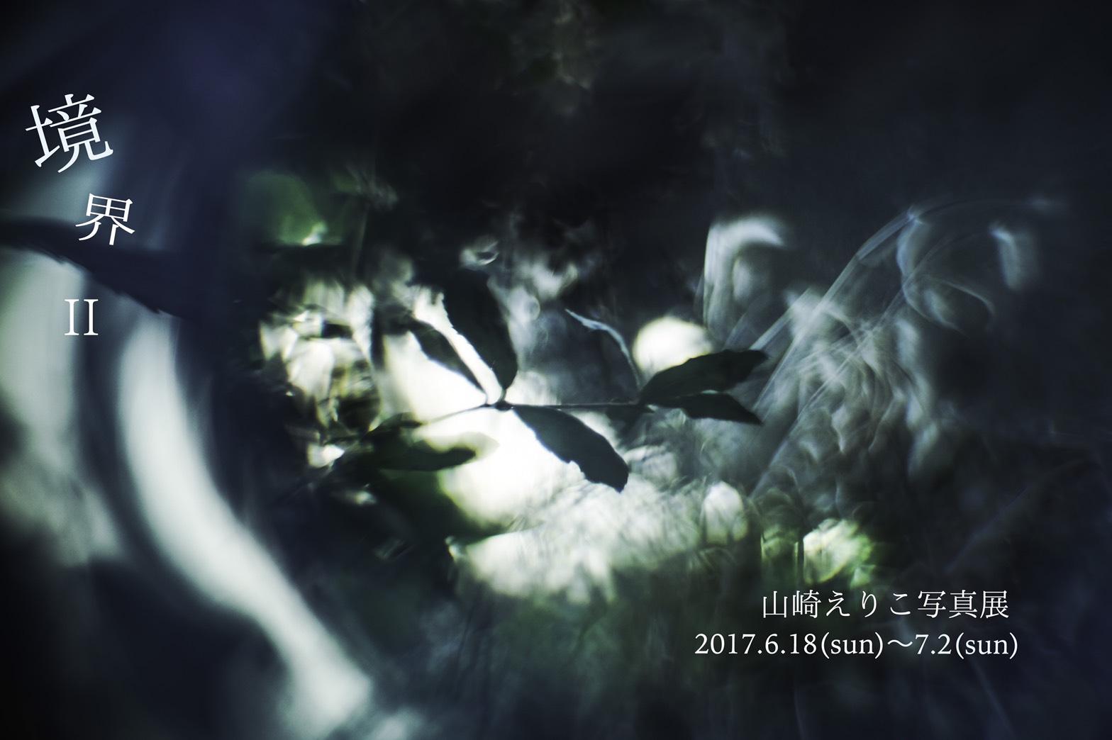 山崎えりこ写真展「境界II」