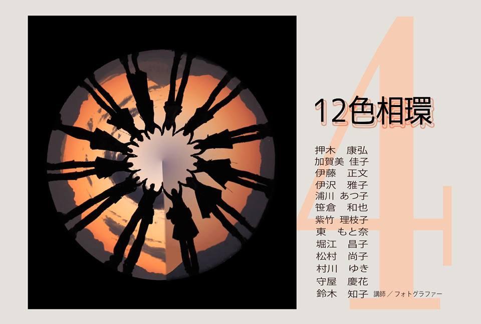 鈴木知子ゼミ四期生修了展 -12色相環-