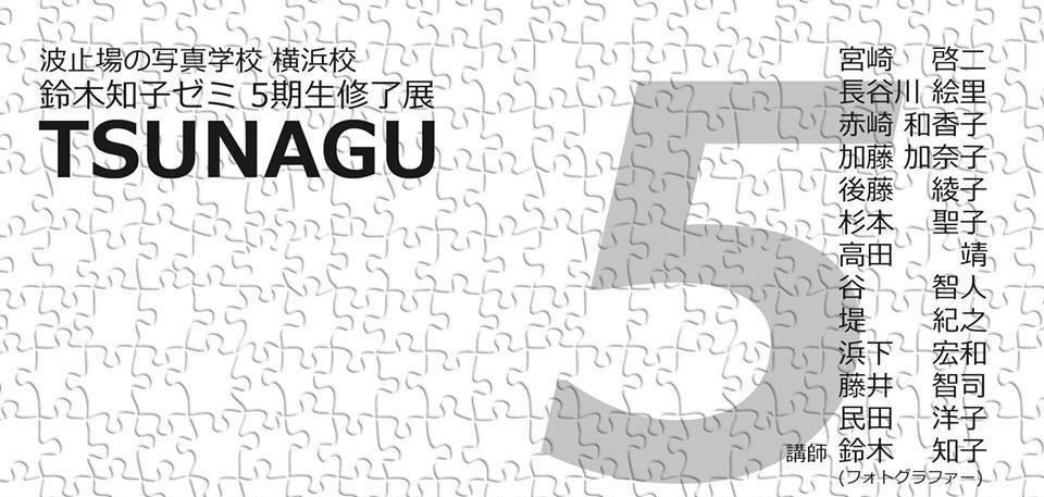 鈴木知子ゼミ五期生修了展「つなぐ」