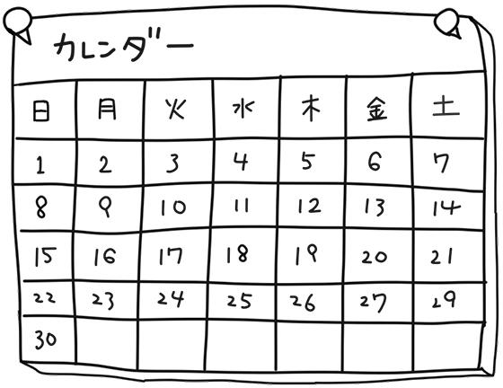 神戸本校・講座カレンダー